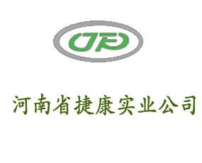河南省捷康实业公司