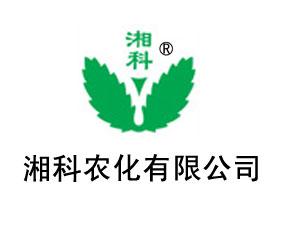湘科农化有限公司