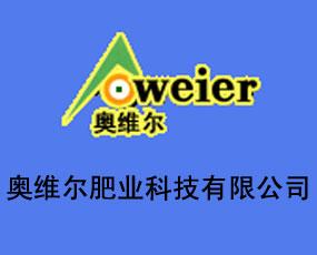 潍坊奥维尔肥业科技有限公司