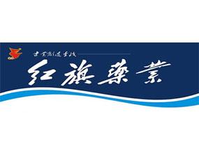安阳市红旗药业有限公司