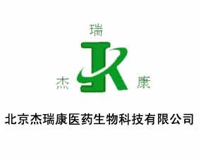 北京杰瑞康医药生物科技有限公司