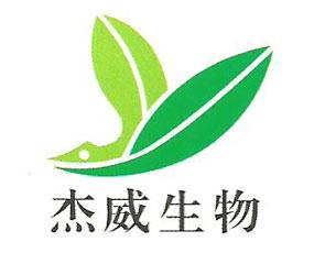 山东杰威生物科技有限公司