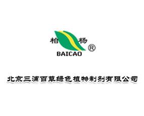 北京三浦百草绿色植物制剂有限公司