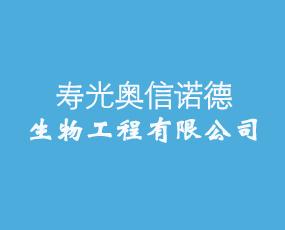 寿光市奥信诺德生物工程有限公司