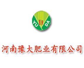 河南豫大肥业有限公司
