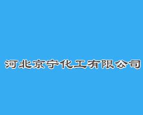河北京宁化工有限公司