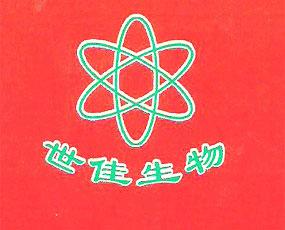 济宁世佳生物科技有限责任公司