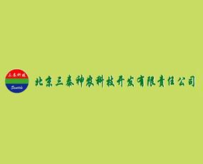 北京三泰神农科技开发有限责任公司