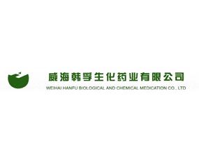 韩孚生化药业有限公司