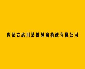 内蒙古武川县创绿腐植酸有限公司