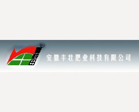 安徽丰壮肥料科技有限公司