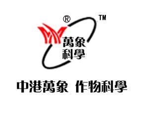 郑州中港万象作物科学有限公司
