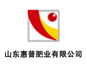 山东惠普肥业有限公司