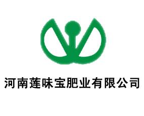 河南莲味宝肥业有限公司