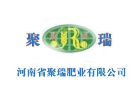 河南聚瑞肥业有限公司