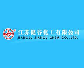 江苏健谷化工有限公司