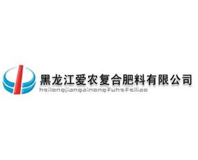 黑龙江爱农复合肥肥料有限公司