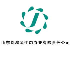 山东锦鸿源生态农业有限责任公司