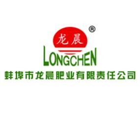 安徽省龙晨肥业有限责任公司