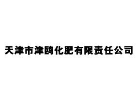 天津市津南化肥实验厂