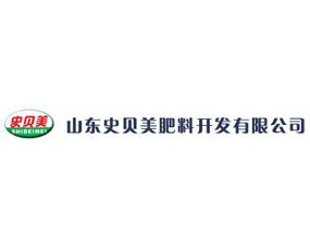 山东史贝美肥料开发有限公司