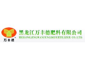 黑龙江万丰德肥料有限公司
