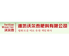 潍坊沃尔泰肥料有限公司