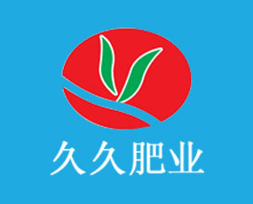 安徽久久肥业有限公司