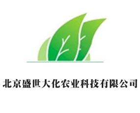 北京盛世大化农业科技有限公司