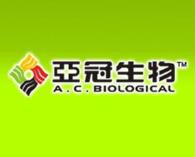 南京亚冠生物科技有限公司