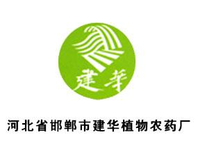 河北省邯郸市建华植物农药厂