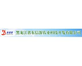 黑龙江省东信源农业科技开发有限公司