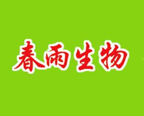 石家庄开发区春雨生物工程有限公司