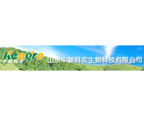 山东中新科农生物科技有限公司