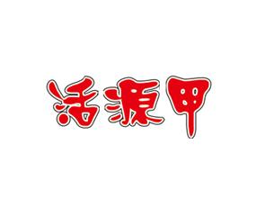 北京沃源普农业科技发展有限公司