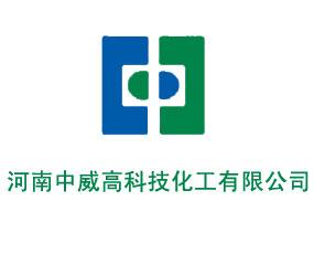 河南中威高科技化工有限公司
