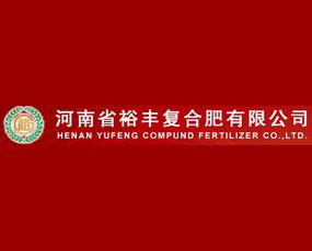 河南省裕丰复合肥有限公司