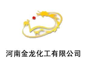 河南金龙化工有限公司