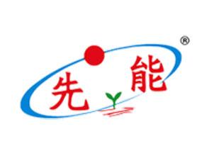 河南省先能高科农业发展有限公司