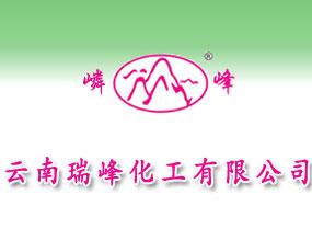 云南瑞峰化工有限公司
