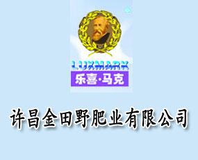许昌金田野肥业有限公司