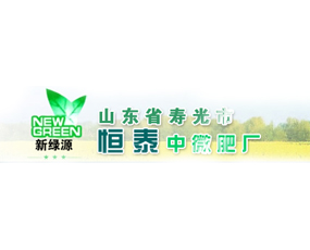 山东省寿光市恒泰中微肥厂