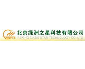 北京绿洲之星科技有限公司