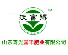 山东寿光国丰肥业有限公司
