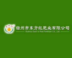 安徽宿州市东方红肥业有限公司