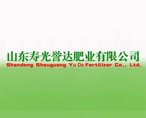 寿光市誉达肥业有限公司