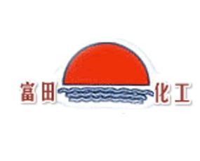 成都富田化工有限公司