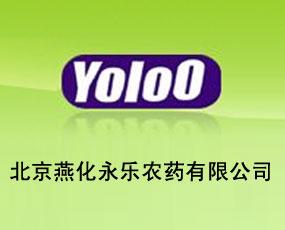 北京云雀直播app最新版本永乐农药有限公司