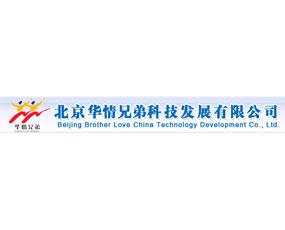 北京华情兄弟科技发展有限公司