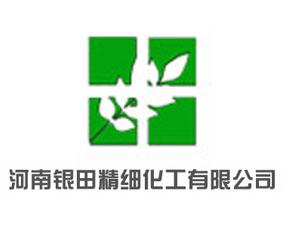 河南银田精细化工有限公司